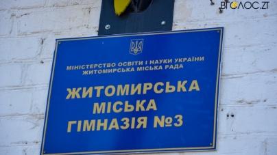 Уряд усунувся від співфінансування будівництва гімназії №3 у Житомирі