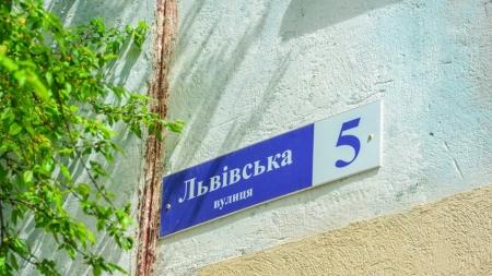 Фотоекскурсія Житомиром: вулиця Львівська