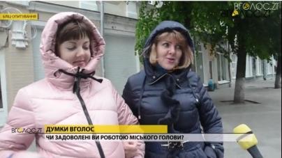 Житомиряни розповіли, як оцінюють роботу міського голови (ВІДЕО)