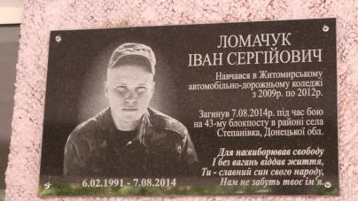 На фасаді автодорожнього коледжу відкрили меморіальну дошку Івану Ломанчуку