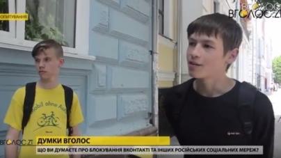 Житомиряни поділилися думками з приводу блокування російських соціальних мереж (БЛІЦ – ОПИТУВАННЯ)