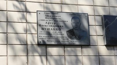 У Житомирі відкрили меморіальну дошку бійцю АТО Артуру Пушанку