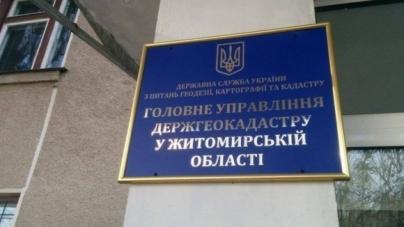 Майже на 740 тисяч гривень закуплять канцтовари у Держгеокадастрі