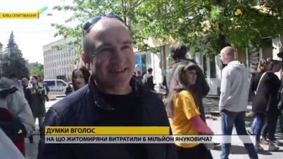 На що житомиряни витратили б мільйони Януковича? (ВІДЕО)