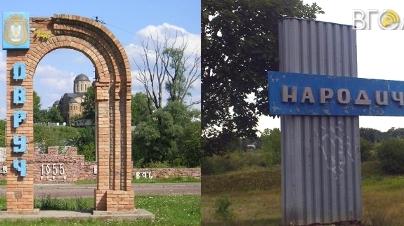 Овруцький район хоче об'єднатися із Народицьким