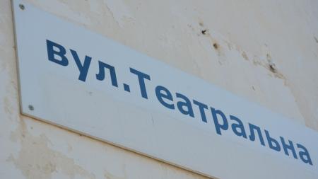 ФОТОекскурсія Житомиром: вулиця Театральна