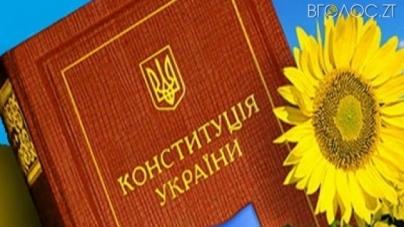 Стало відомо, як Житомир святкуватиме День Конституції