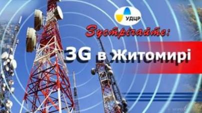 У Житомирі та Бердичеві з'явиться 3G