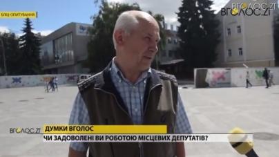 Житомиряни розповіли, як оцінюють роботу місцевих депутатів (БЛІЦ-ОПИТУВАННЯ)