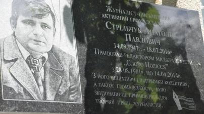 У Баранівці відкрили пам'ятну дошку журналісту (ФОТО)