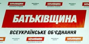 Заява ВО «Батьківщина» з приводу політичних провокацій 7 лютого 2019 року в Житомирі