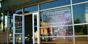 Житомирський музей космонавтики придбає шолом віртуальної реальності