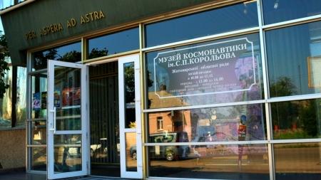 Обласна рада оголосить 2020 рік роком музею космонавтики
