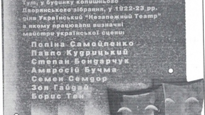 У Житомирі з'явиться пам'ятна дошка українському «Незалежному театру»