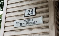 ФОТОекскурсія Житомиром: вулиця Велика Бердичівська