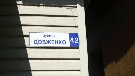 ФОТОекскурсія Житомиром: вулиця Довженка