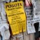 У липні на Житомирщині поменшало безробітних, ‒ статистика