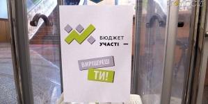 """Понад 15 мільйонів для реалізації ідей: у Житомирі з травня прийматимуть проекти до """"Бюджету участі"""""""