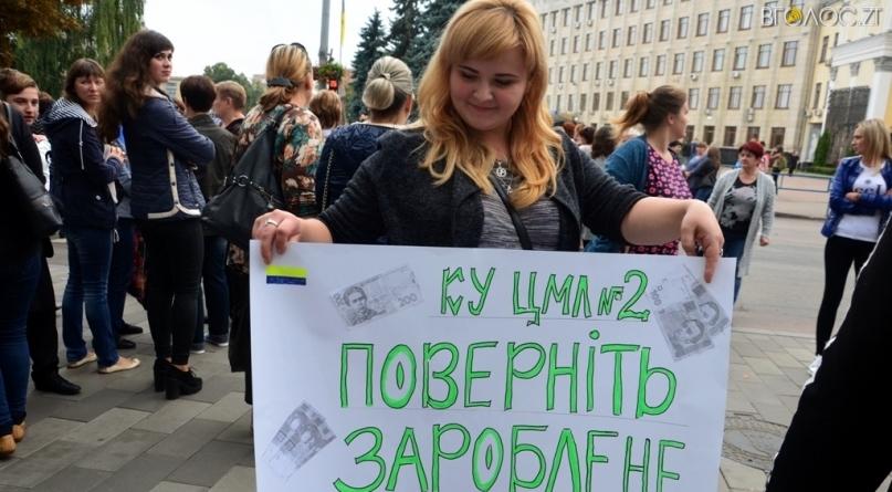 Житомирські медики вийдуть на страйк під Кабміном через зарплату