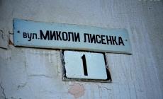 ФОТОекскурсія: вулиця Миколи Лисенка