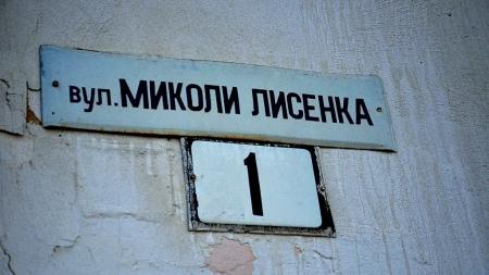 ФОТОекскурсія Житомиром: вулиця Миколи Лисенка