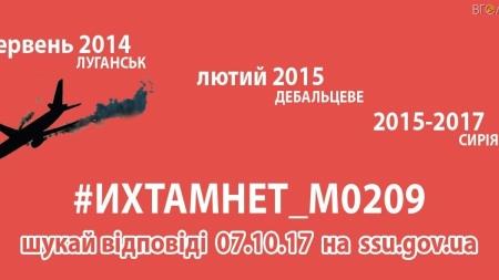 Голова СБУ дасть брифінг щодо злочинів російських військових «#ихтамнетов»