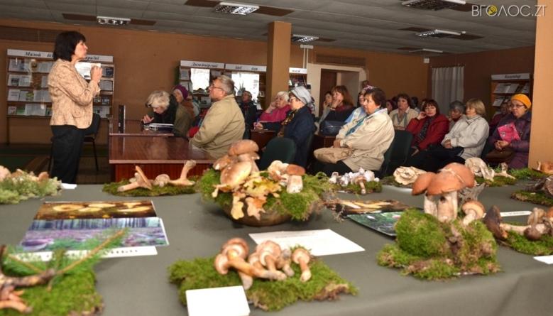 В обласній бібліотеці відбулася виставка «живих» грибів Полісся (ФОТО)