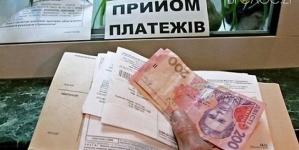 506 мільйонів житомиряни сплатили за «комуналку» з початку року