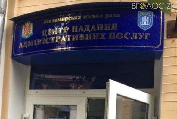 У Житомирі оголосили тендер на будівництво центру надання адмінпослуг