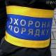 У Коростишеві створять громадське формування, яке охоронятиме порядок у місті