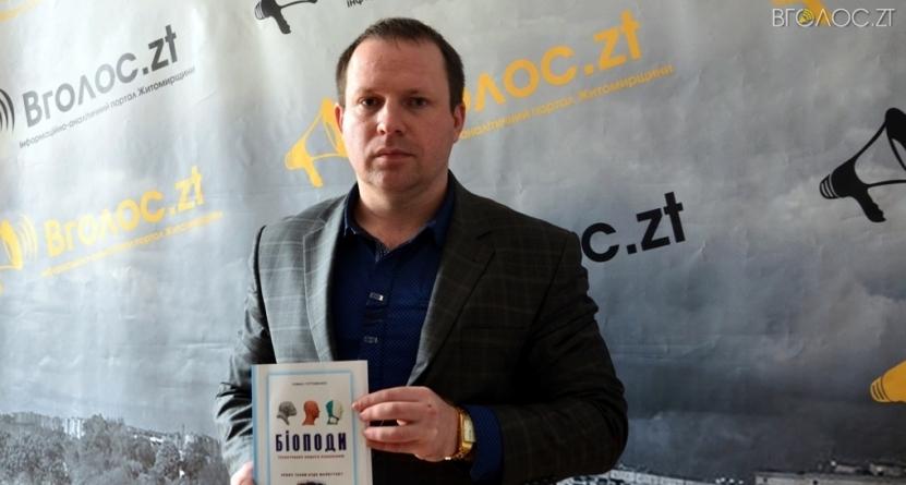 У своєму романі я прогнозую ймовірне майбутнє світу, – адвокат Роман Гуртовенко