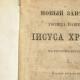 Житомирські прикордонники перешкодили росіянці вивезти з України старовинні церковні книги