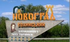 На в'їзді до Новограду з Рівного хочуть поставити знак «Батьківщина Лесі Українки»