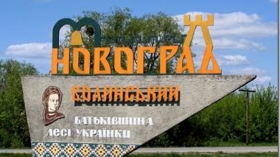 Майже за 10 мільйонів у Новограді побудують систему водопостачання