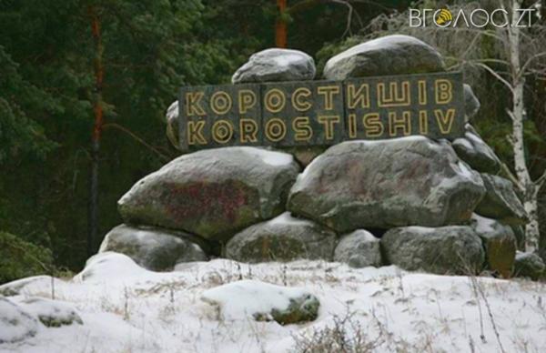 Фізрук, бухгалтер, фармацевт… Хто керує Коростишевом?