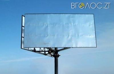 Житомирська міськрада витратить 100 тисяч на рекламу