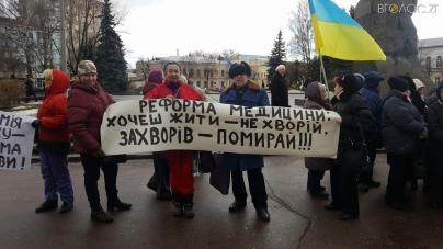 Півсотні жителів області вийшли під стіни облради (ФОТО, ВІДЕО)
