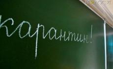 Понад 150 шкіл області закрили на карантин