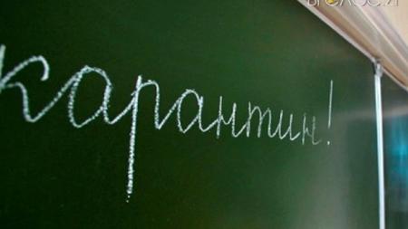 230 шкіл та 4 садочки в області закриті на карантин через ГРВІ