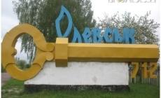 У Олевську хочуть встановити спортивний майданчик