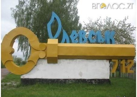 У Олевську хочуть започаткувати бюджет участі