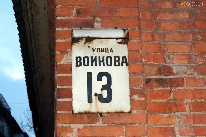 ФОТОекскурсія Житомиром: вулиця Юрка Тютюнника