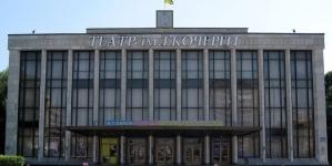Драмтеатр осучаснить свій дизайн за майже 100 тисяч