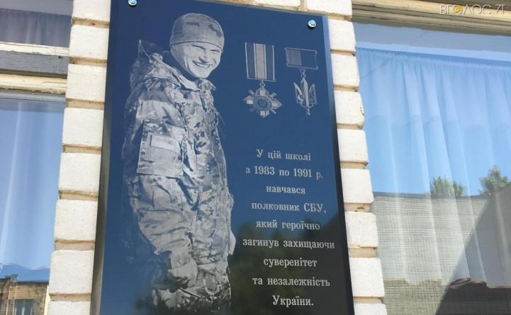 У Житомирі на школі № 16 відкрили меморіальну дошку українському контррозвіднику Юрію Возному