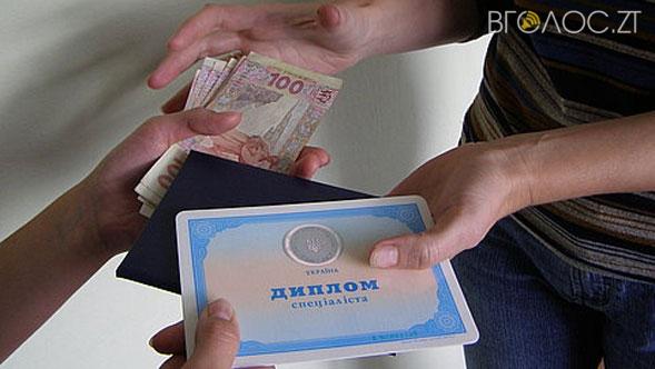 Військовий з Житомирської області використав фальшивий диплом, щоб отримав офіцерське звання
