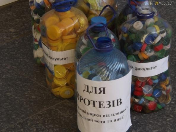 Підтримка воїнів: студенти та викладачі агроуніверситету зібрали понад 30 кілограмів пластикових кришечок