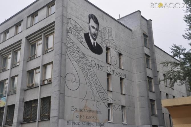 У Житомирі відкрили мурал із зображенням Олега Ольжича