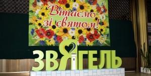 Жителів Новограда-Волинського просять висловити думку щодо святкування «Лесиних джерел»