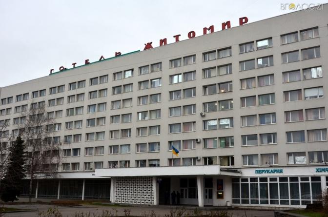 Готель «Житомир» знову спробують приватизувати