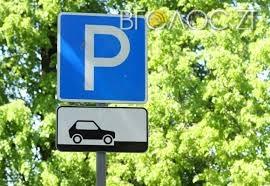 У Житомирі з'явиться дев'ять нових місць для паркування